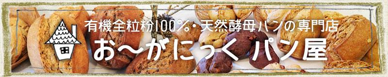 有機全粒粉100%・天然酵母パンの専門店 お~がにっくパン屋