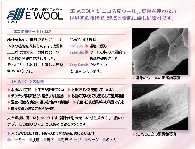 E WOOLは「エコ防縮ウール」。塩素を使わない世界初の技術で、環境と素肌に優しい素材です。