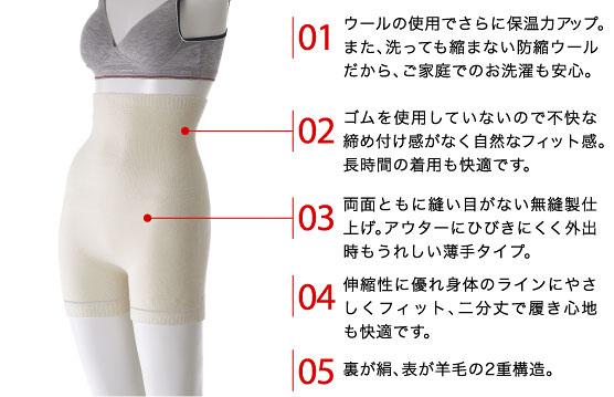 冷えとりはらまきパンツ<シルク&ウール>の特徴