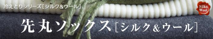 先丸ソックス<シルク&ウール>